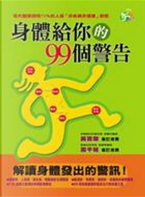 身體給你的99個警告 by 康鑑文化編輯部