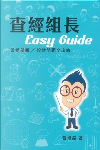 查經組長Easy Guide:帶組疑難/設計問題全攻略 by 曾培銘
