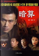 暗算 by 杨健, 麦家