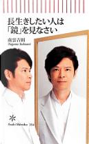 長生きしたい人は「鏡」を見なさい by 南雲吉則