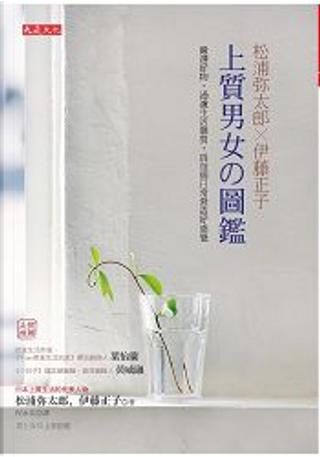 上質男女の圖鑑 by 伊藤正子, 松浦 弥太郎, 松浦彌太郎