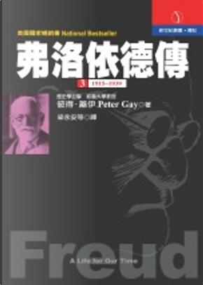 弗洛依德傳(第三冊) by Peter Gay