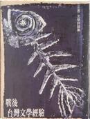 戰後台灣文學經驗 by 呂正惠