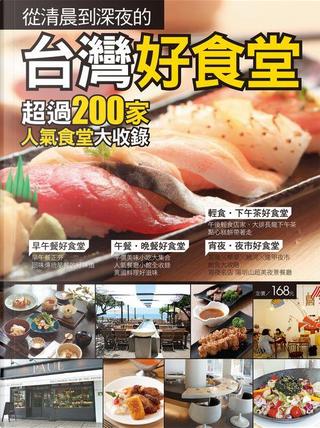 從清晨到深夜的台灣好食堂 by 楊桃文化