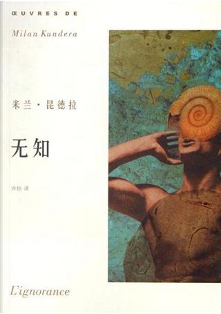 无知 by Milan Kundera