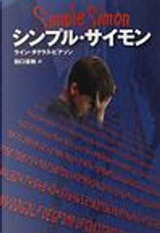 シンプル・サイモン by Ryne Douglas Pearson, ライン・D. ピアソン, 田口 俊樹