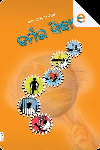କର୍ମର ସିଦ୍ଧାନ୍ତ by Dada Bhagwan