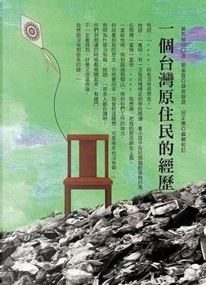 一個台灣原住民的經歷 by