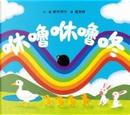 咻嚕咻嚕咚 by 新井洋行