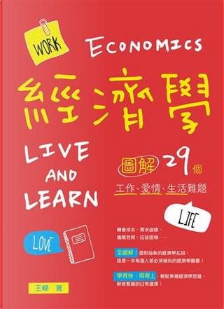 經濟學Live and Learn by 王嶸