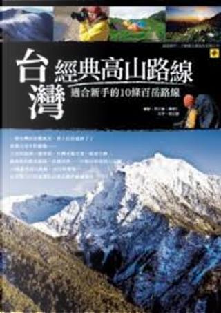 台灣經典高山路線:適合新手的10條百岳路線 by 邢正康
