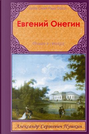 Evgenij Onegin by Alexander Pushkin