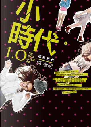 小時代1.0 by 郭敬明