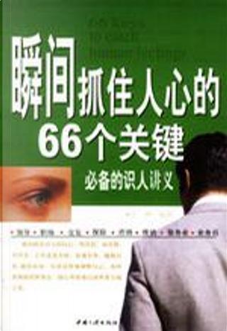 瞬间抓住人心的66个关键 by 王刚