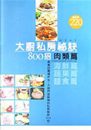 大廚私房祕訣800招 by 朱秋樺