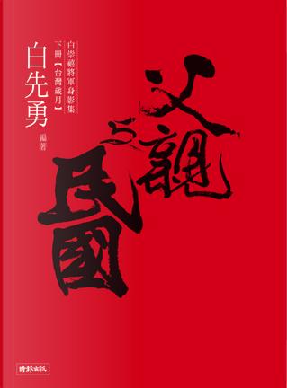 父親與民國──白崇禧將軍身影集(下)台灣歲月 by 白先勇