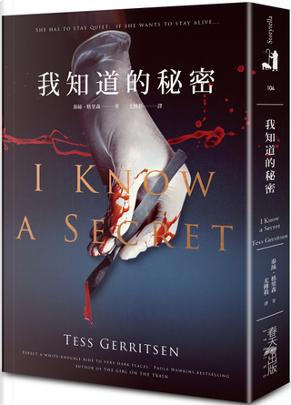 我知道的秘密 by Tess Gerritsen, 泰絲.格里森