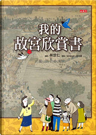 我的故宮欣賞書 by 林世仁