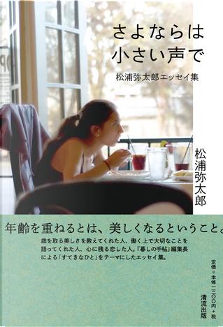 さよならは小さい声で by 松浦弥太郎