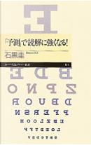 「予測」で読解に強くなる! by 石黒圭
