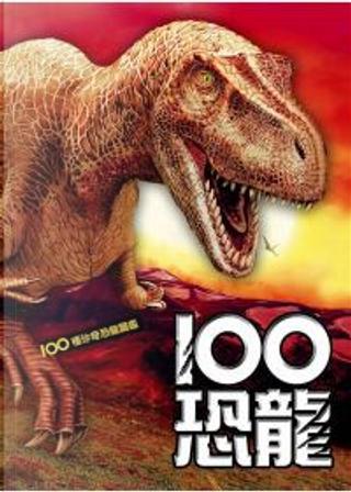 100 恐龍 by 朱昇姬選編