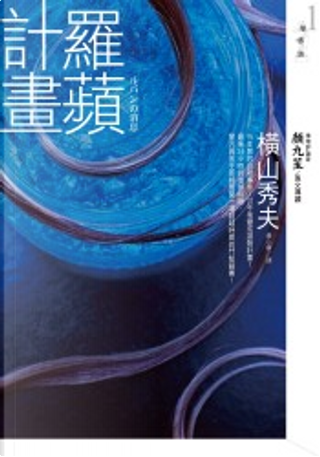羅蘋計畫 by 橫山秀夫