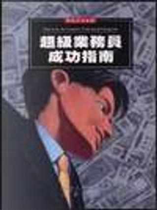 超級業務員成功指南 by Robert L. Shook