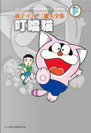 藤子.F.不二雄大全集 叮噹貓 by 藤子.F.不二雄
