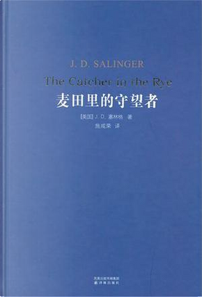 Catcher in the Rye by Jerome David Salinger
