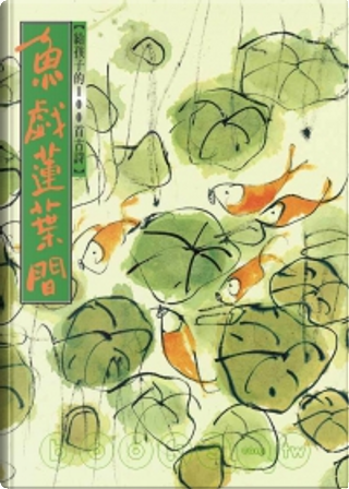 魚戲蓮葉間 by 信誼基金出版社