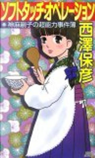 ソフトタッチ・オペレーション by 西澤 保彦