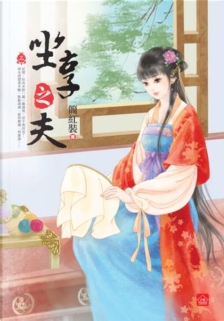 坐享之夫(三) by 簡紅裝