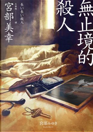 無止境的殺人 by 宮部 みゆき, 宮部美幸