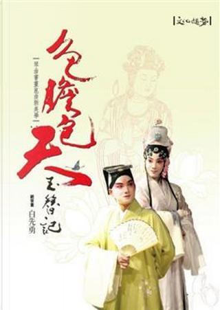 色膽包天玉簪記 by 白先勇, 辛意雲, 新《玉簪記》創作團隊