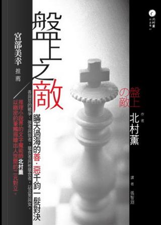 盤上之敵 by 北村薰
