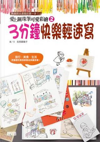愛上鋼珠筆可愛彩繪2 by 我那霸陽子
