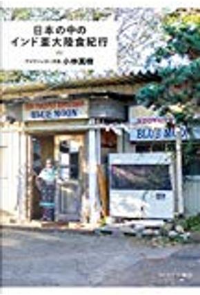 日本の中のインド亜大陸食紀行 by 小林真樹