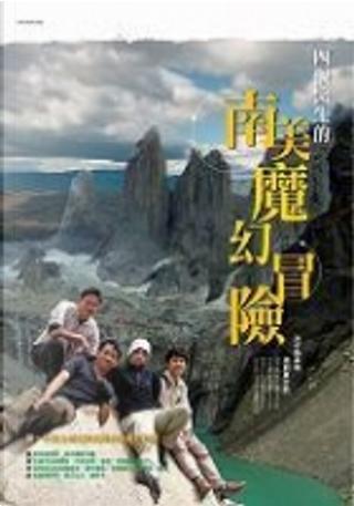 四個醫生的南美魔幻冒險 by 洪子堯