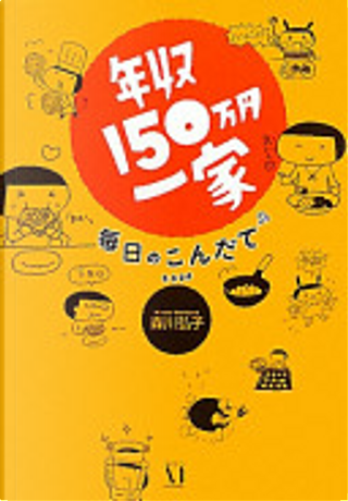 年収150万円一家毎日のこんだて by 森川弘子