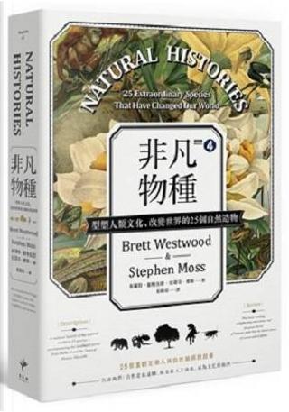 非凡物種:型塑人類文化、改變世界的25個自然造物 by 史蒂芬.摩斯, 布萊特.衛斯伍德