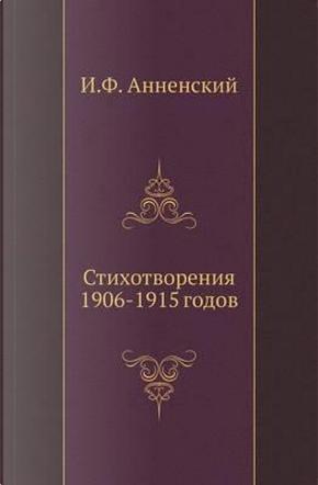 Poems 1906-1915 Years by Innokentij Annenskij