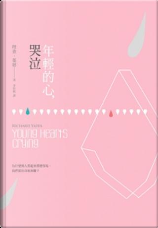 年輕的心,哭泣 by 理查.葉慈