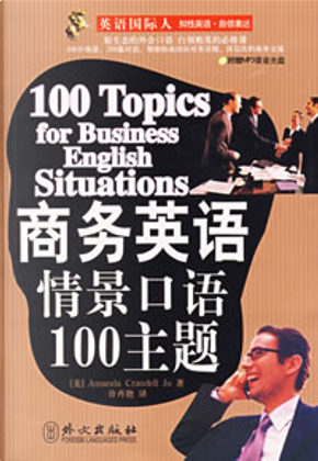100 topics for business English situations by тие (Ju, Amanda Crandell)