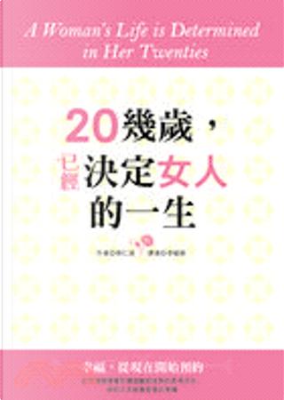 20幾歲,已經決定女人的一生 by 南仁淑