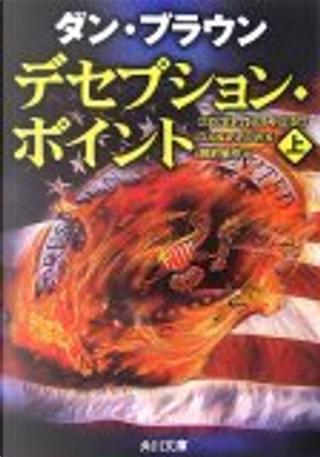 デセプション・ポイント〈上〉 by , Dan Brown, 越前 敏弥