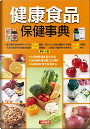 健康食品保健事典(新版) by 康鑑文化編輯部
