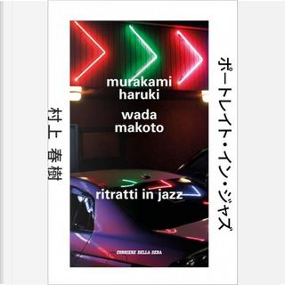 Ritratti in jazz by Haruki Murakami