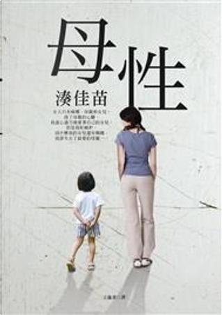 母性 by 湊佳苗