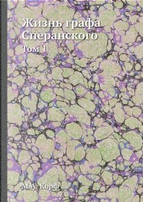 Zhizn Grafa Speranskogo Tom 1 by M a Korf