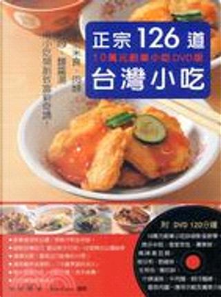 正宗台灣小吃126道 by 朱秋樺